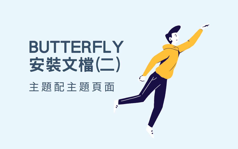 Butterfly 安裝文檔(二) 主題頁面