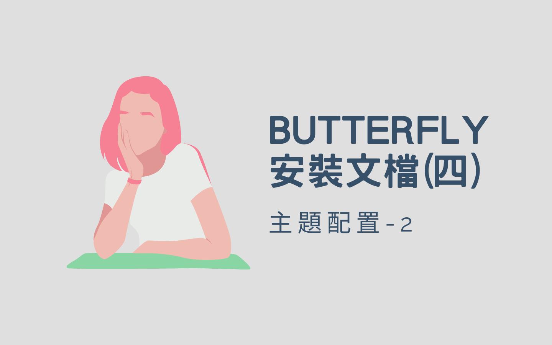 Butterfly 安裝文檔(四) 主題配置-2