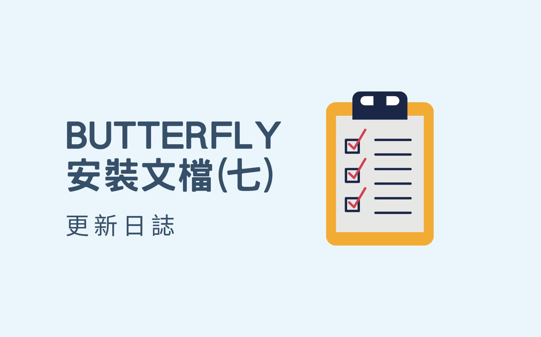 Butterfly 安裝文檔(七) 更新日誌