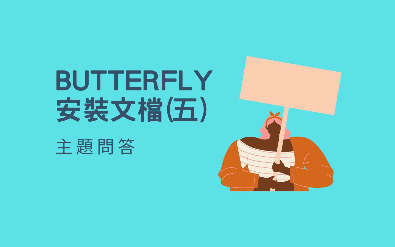 Butterfly 安裝文檔(五) 主題問答