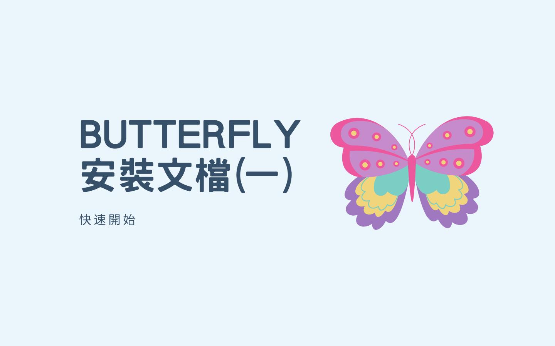 Butterfly 安裝文檔(一) 快速開始