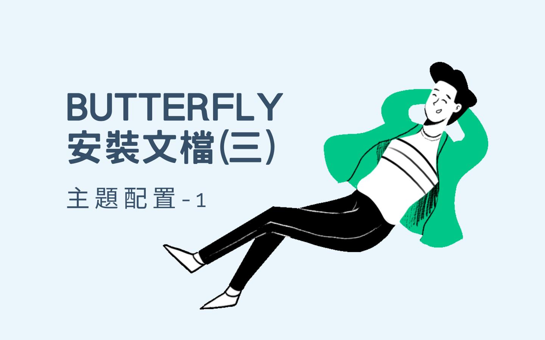 Butterfly 安裝文檔(三) 主題配置-1