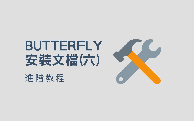Butterfly 安裝文檔(六) 進階教程