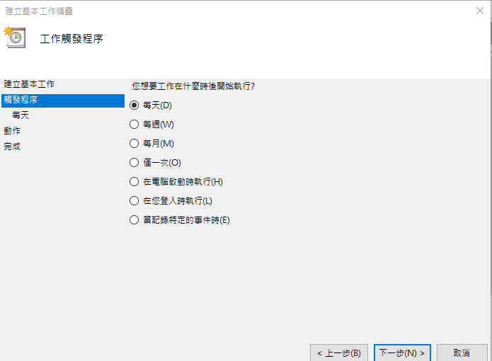 選擇觸發程序時間