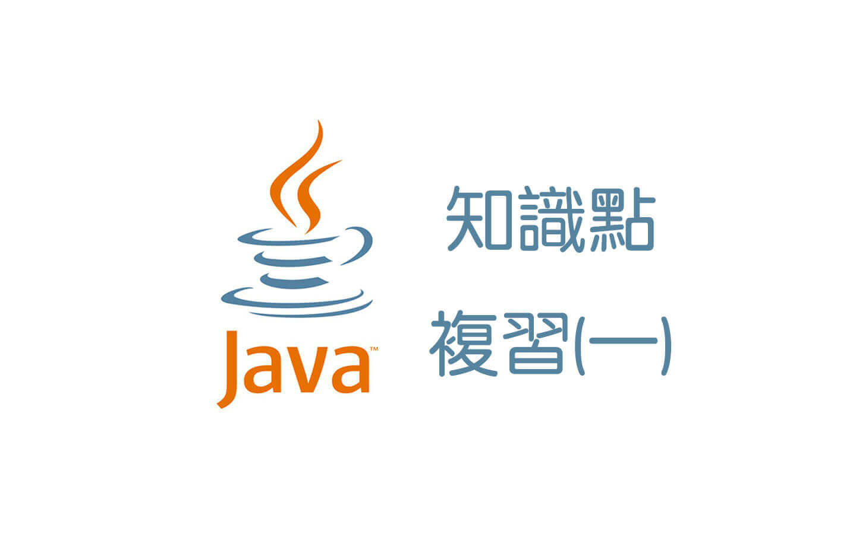 Java知識點複習(一)