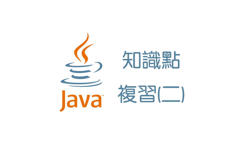 Java知識點複習(二)