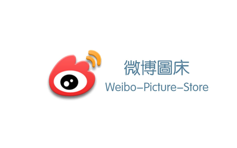 好用的新浪圖床工具推薦 - Weibo-Picture-Store