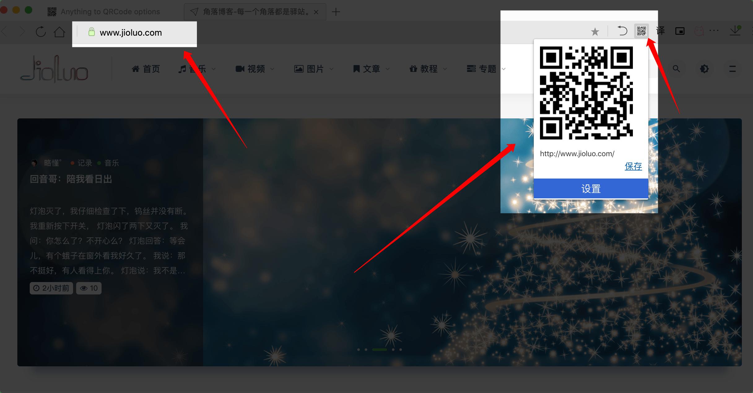 如何将电脑浏览的网页发送到手机上?插图1