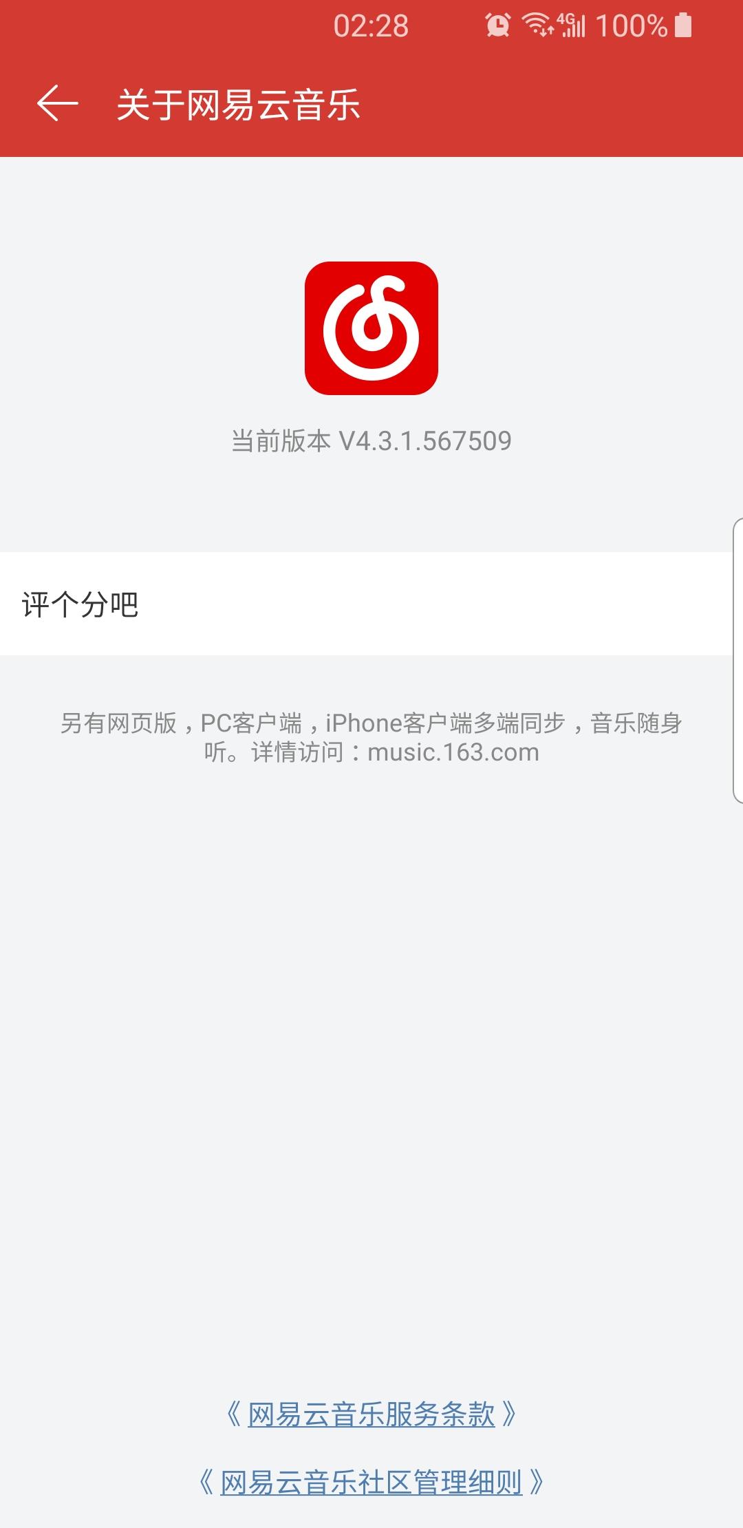 5e4ae2bb5cb70 - Android | 网易云音乐 Google Play 下架前最后一版,无登录广告