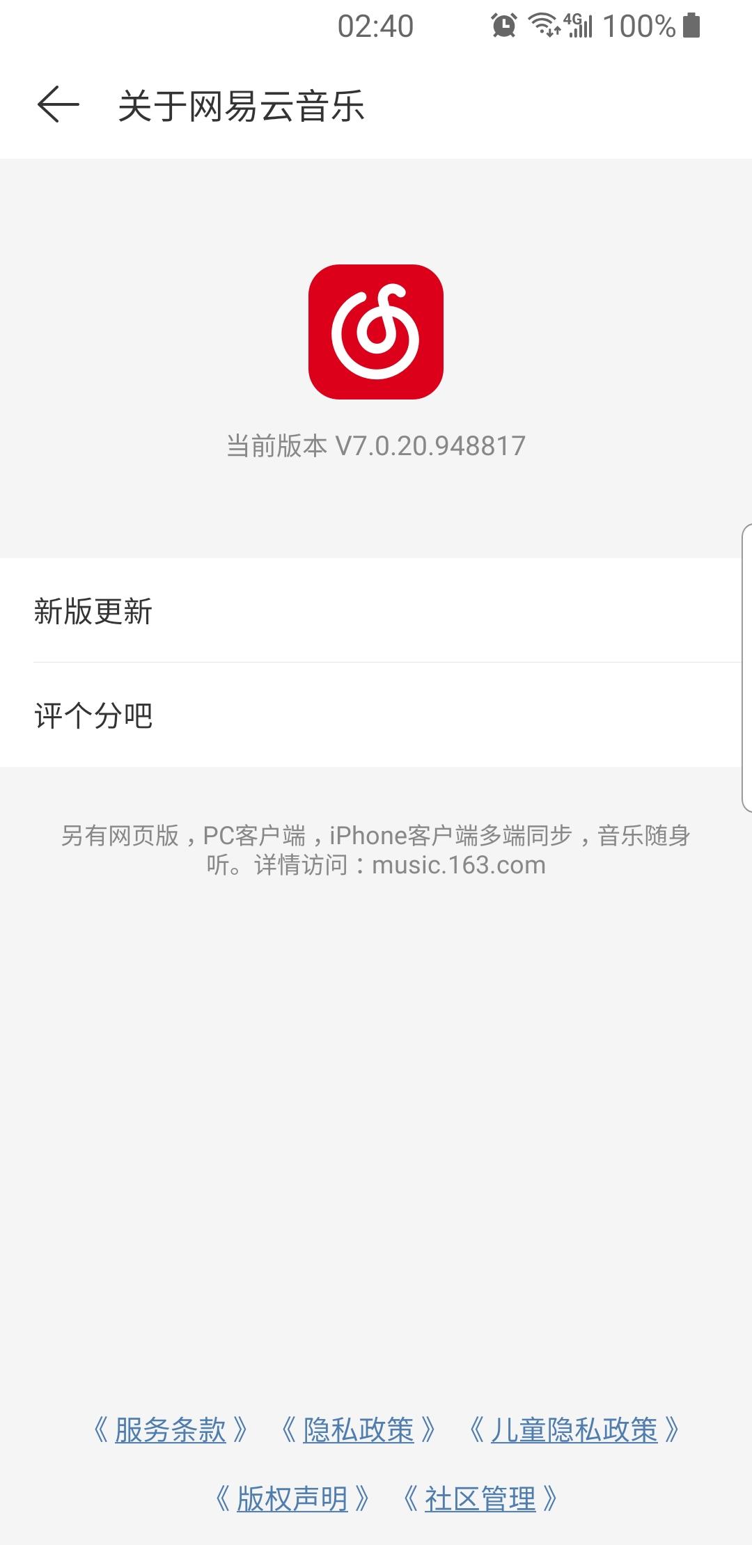 5e4ae3f195eea - Android | 网易云音乐 Google Play 下架前最后一版,无登录广告