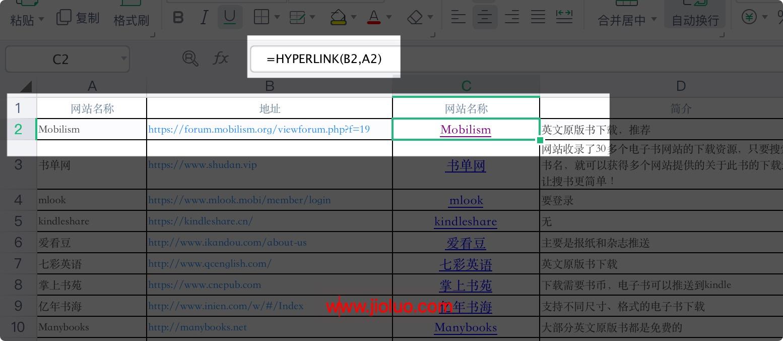 Excel文本和超链接合并一列教程插图1
