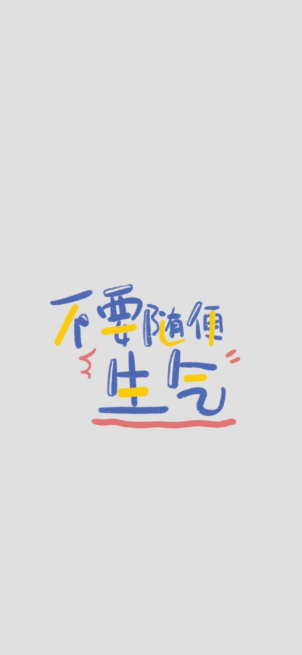 5e5d47539932c - 精选壁纸:正能量 小清新 文字!