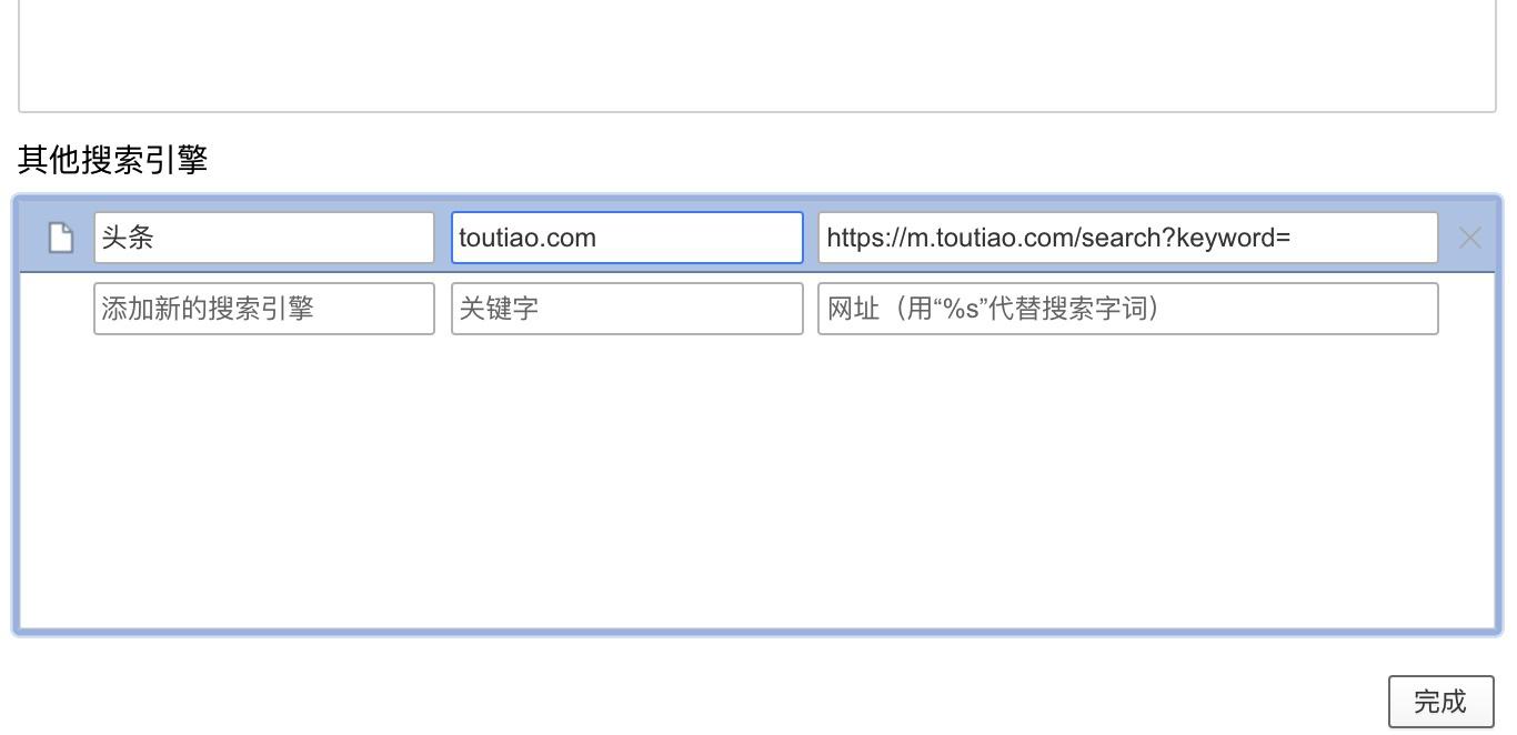 5e6faaf87f860 - 把今日头条搜索设置为浏览器默认搜索引擎