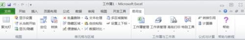 5e7cb445b1804 - 几款经典Excel插件(Office办公插件)功能对比