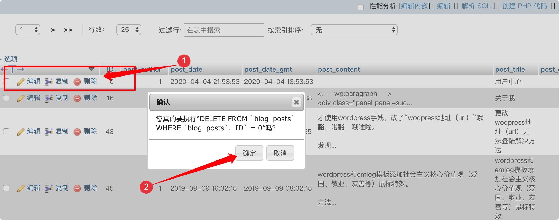 5e88954060345 - #1062 - Duplicate entry '0' for key 'PRIMARY'—— mysql主键设置问题