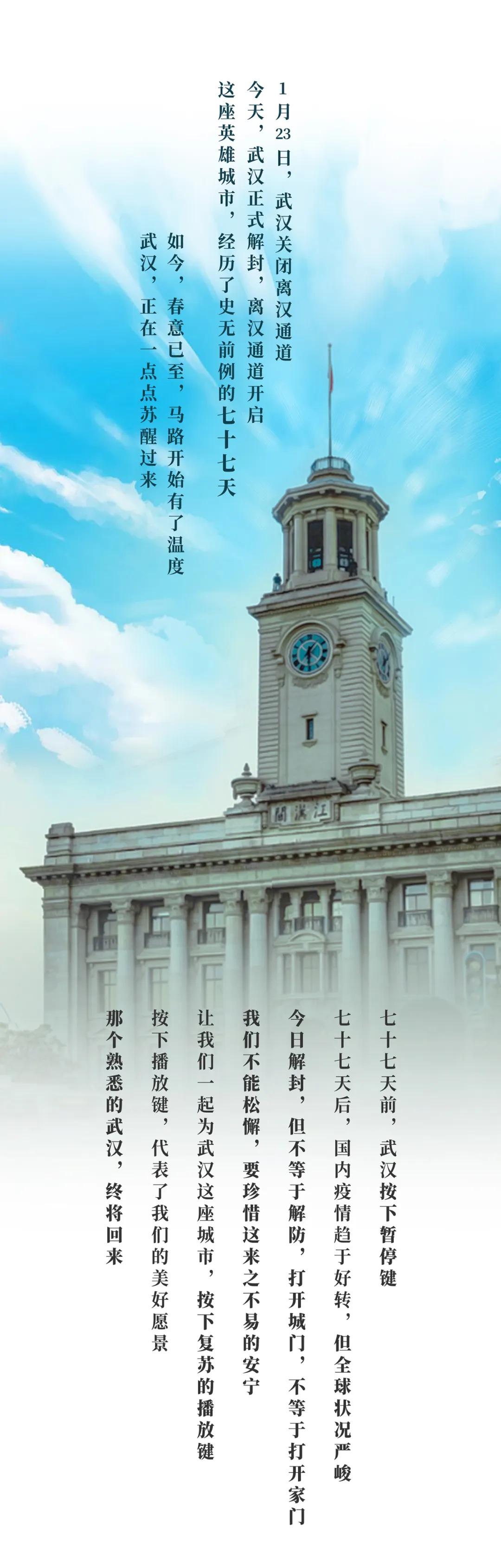 5e8df06788a68 - 武汉封城日历:76天76段现场声音,千万种悲伤与勇敢