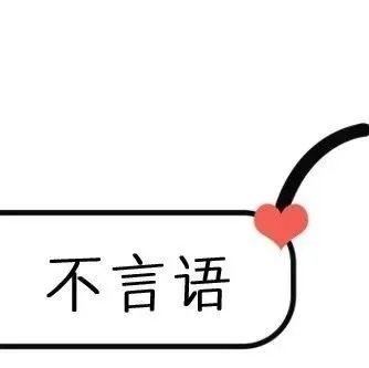 5ec559717e8f9 - 七夕、情人节、520专属:这样发制霸朋友圈,单身狗文末最后一条!