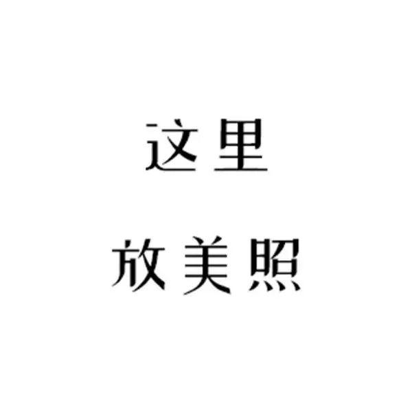 5ec55b2d7a68a - 七夕、情人节、520专属:这样发制霸朋友圈,单身狗文末最后一条!