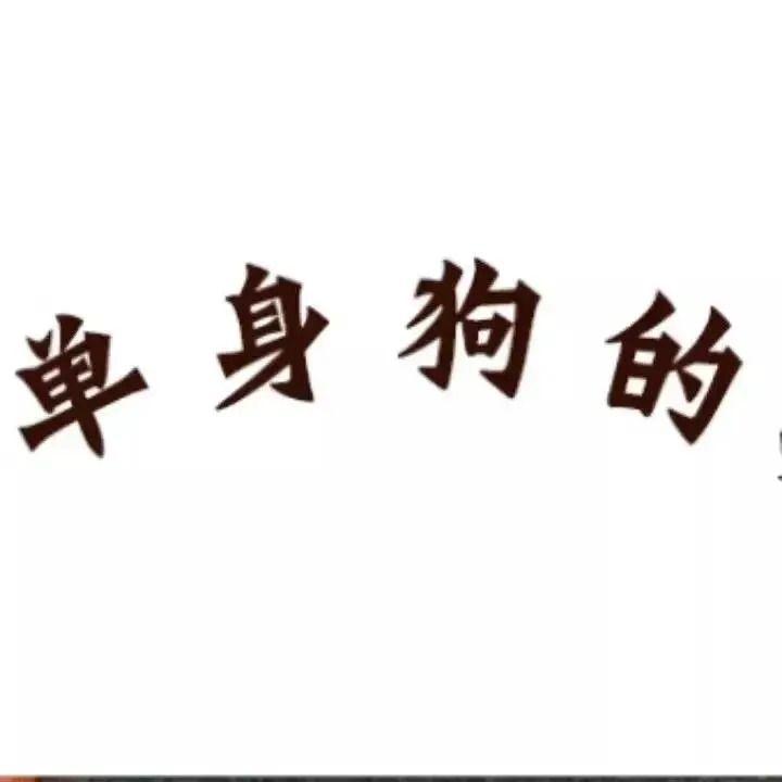 5ec55b91aee13 - 七夕、情人节、520专属:这样发制霸朋友圈,单身狗文末最后一条!