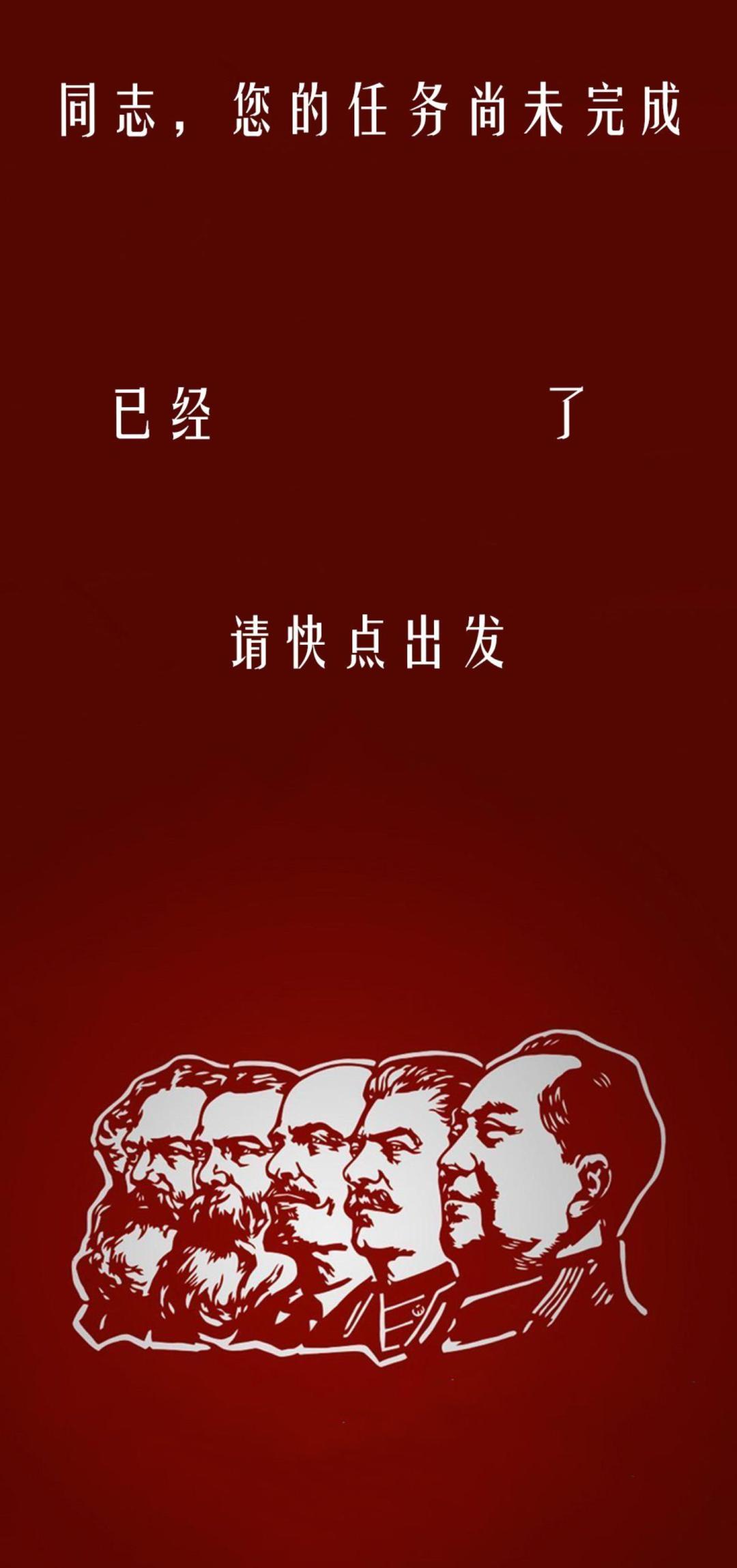 手机壁纸:同志,您的任务尚未完成!请快点出发!插图3