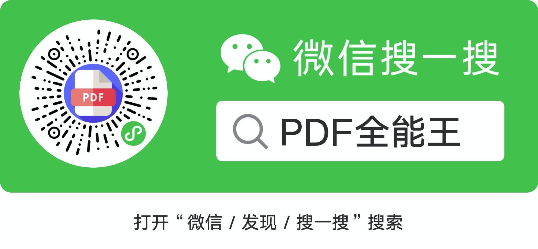 5f5c1d59ee844 - 小程序 - PDF全能王在微信里进行 PDF 转 Word/Excel/Epub/Mobi、PDF 压缩、编辑等功能