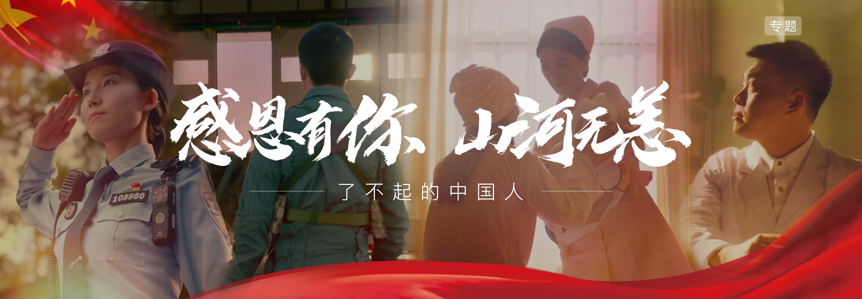记录 | 了不起的中国人 : 感恩有你,山河无恙!插图1
