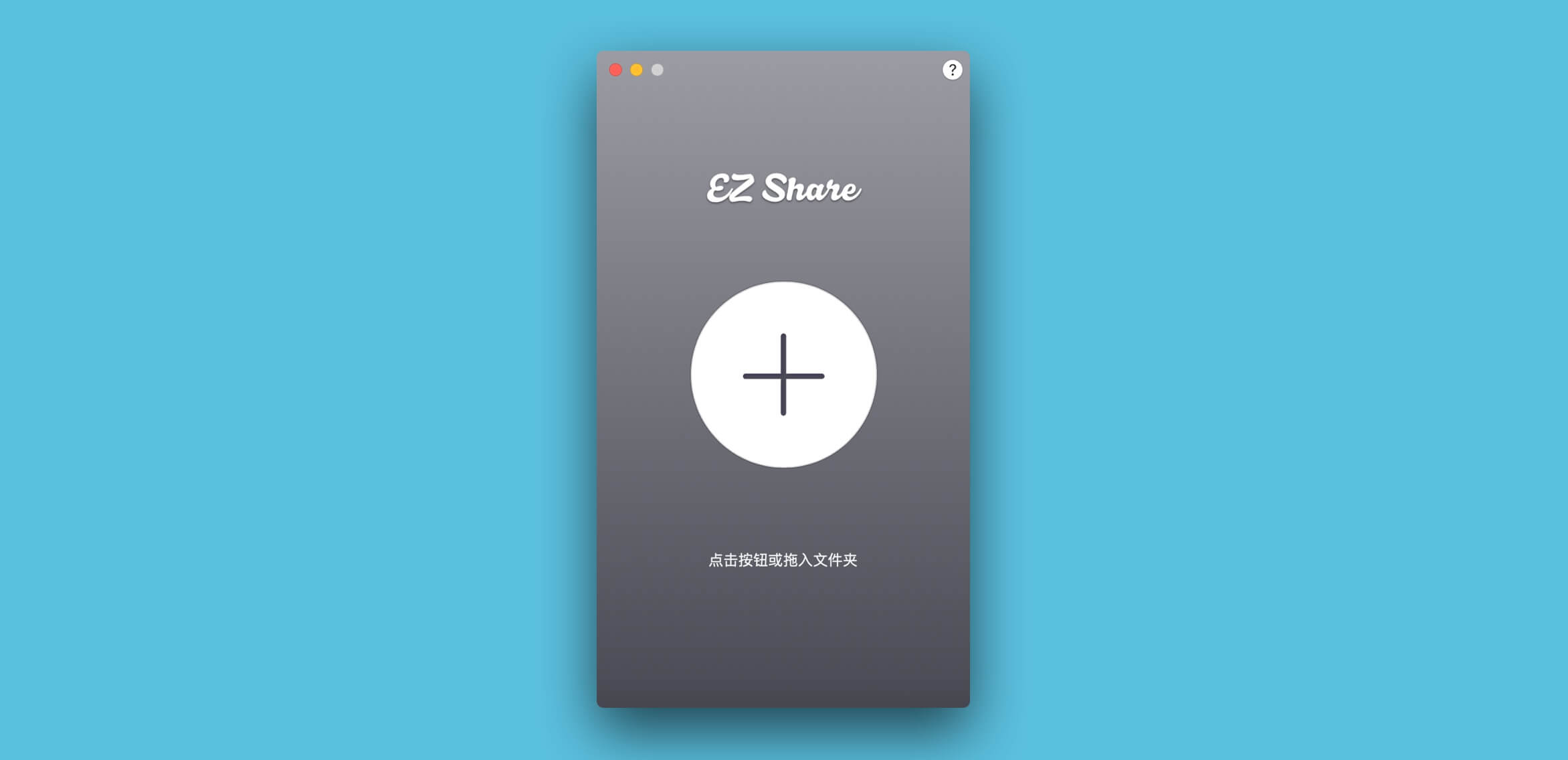 5f7dfa2d8fe81 - Mac | 极速分享:分享文件和照片,文件分享工具。