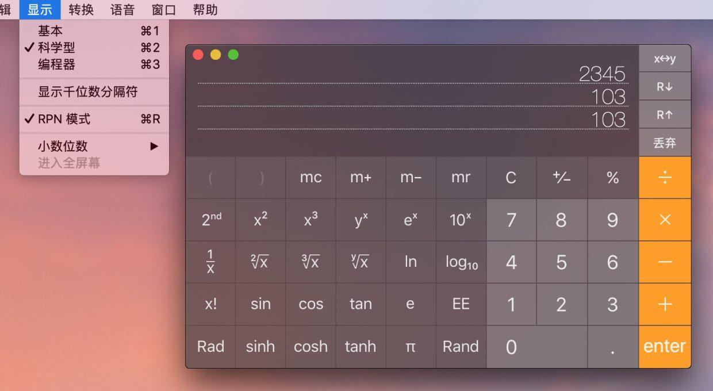 5f89cb5316d67 - 教程 | Mac os 自带《计算器》不为人知的强大功能
