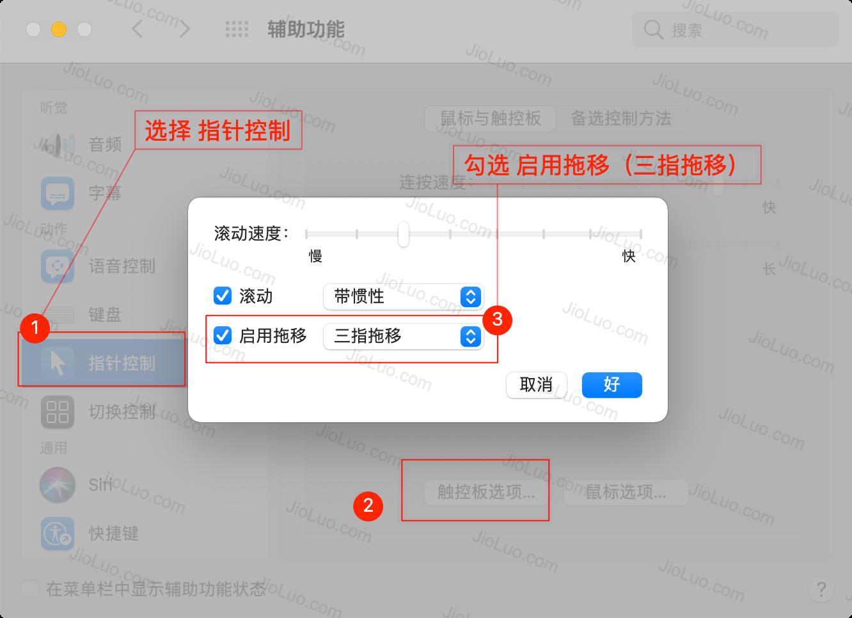 教程 | 通过 Mac 触控板三指拖动文件插图1