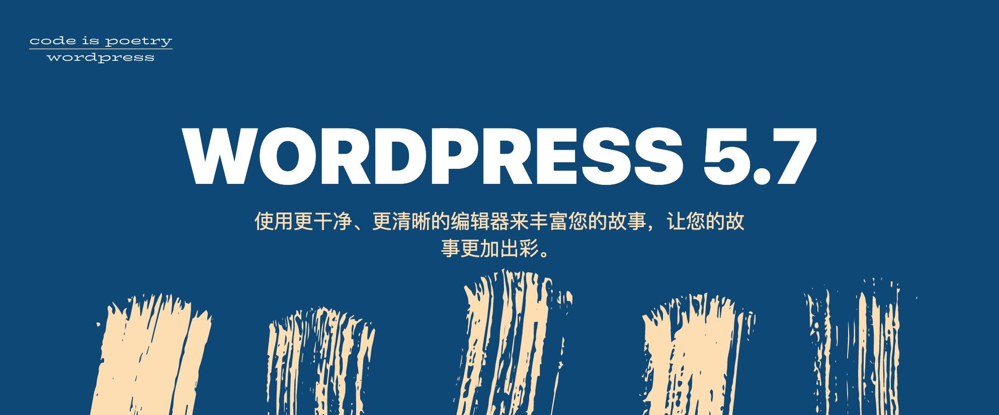 网站建站程序 WordPress 5.7 正式版发布插图1