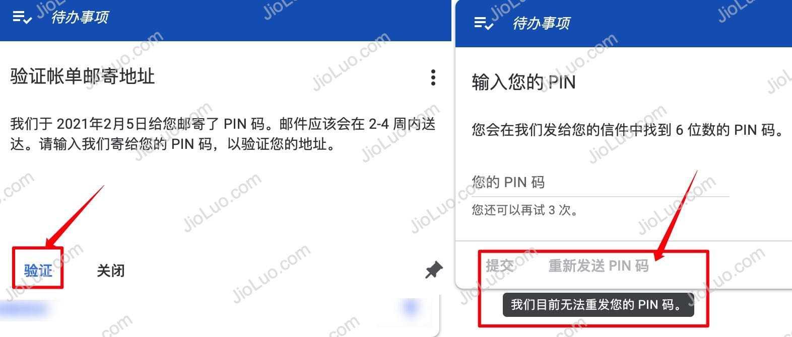 在线申请 Google AdSense 个人识别码(PIN)在线提交的网址与过程(无法接收邮政平邮)插图1