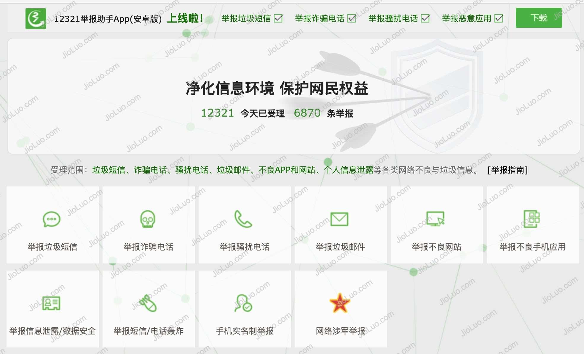 网站 | 12321网络不良与垃圾信息举报受理中心插图1