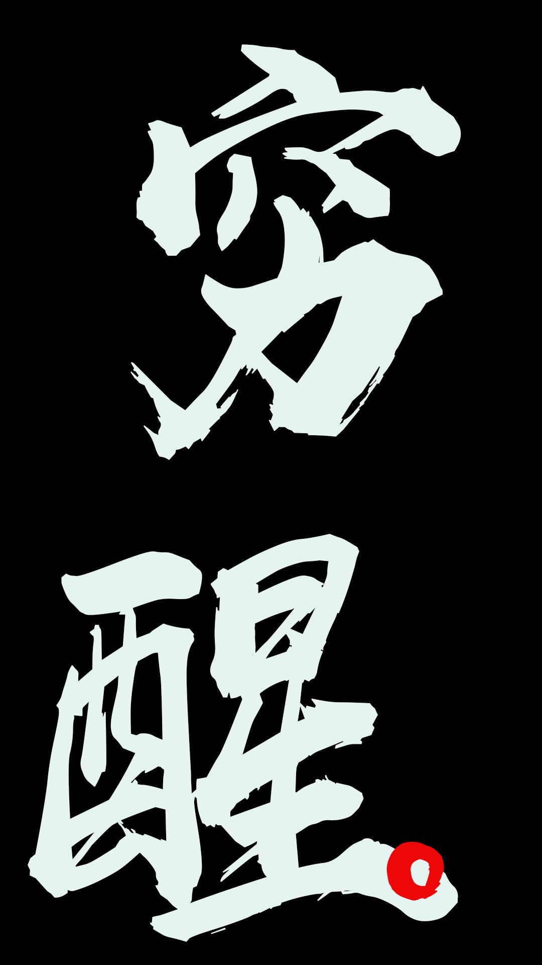 壁纸 | 自律文字手机壁纸插图1