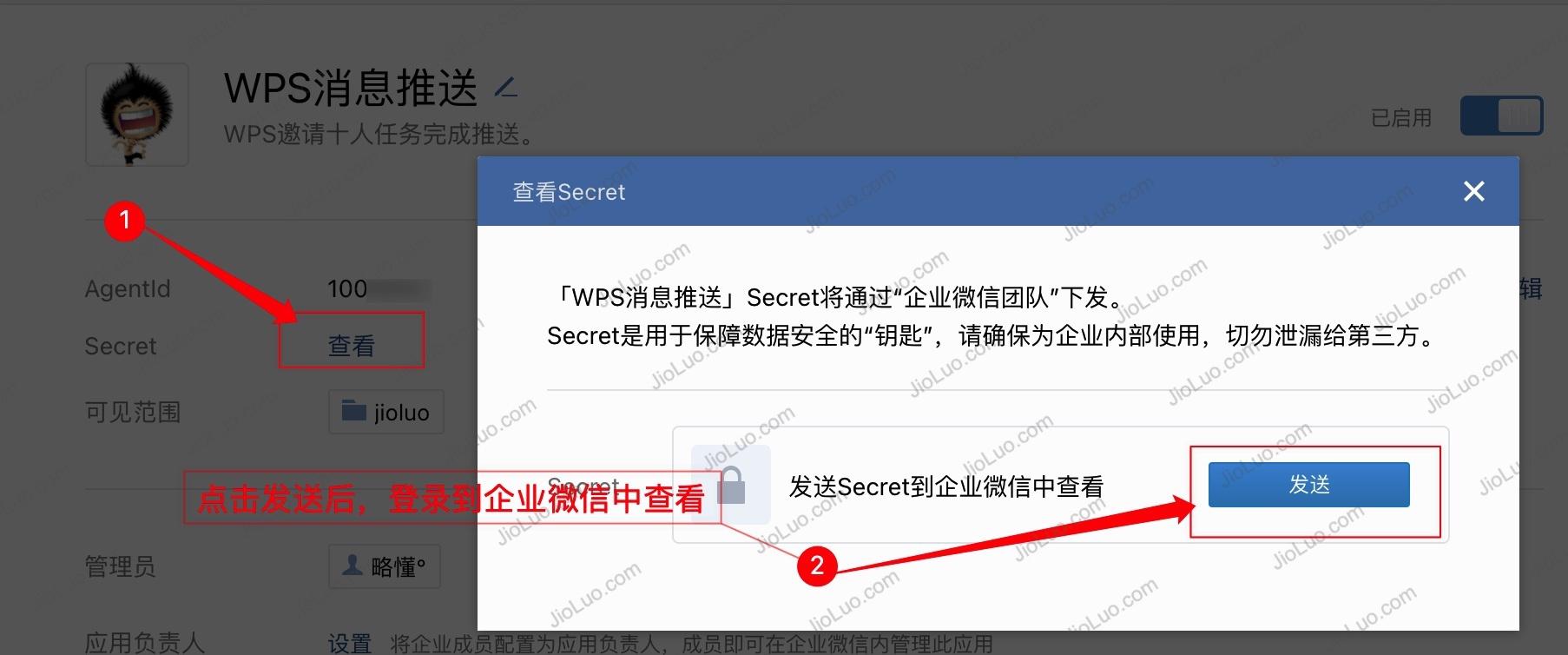 教程   WPS打开签到 Server酱 企业微信应用消息配置说明插图5