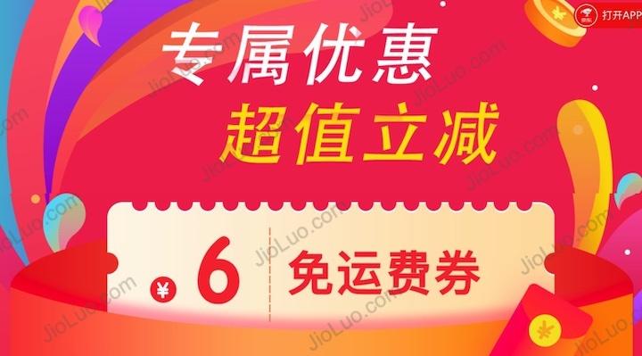 薅羊毛 | 京东免费领取4张6元免运费券插图1