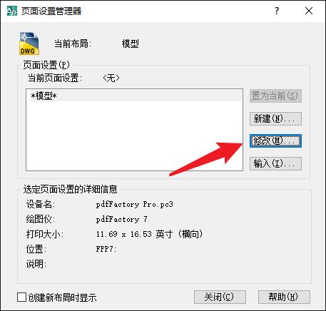 修改当前页面设置的默认打印机为pdfFactory-Pro