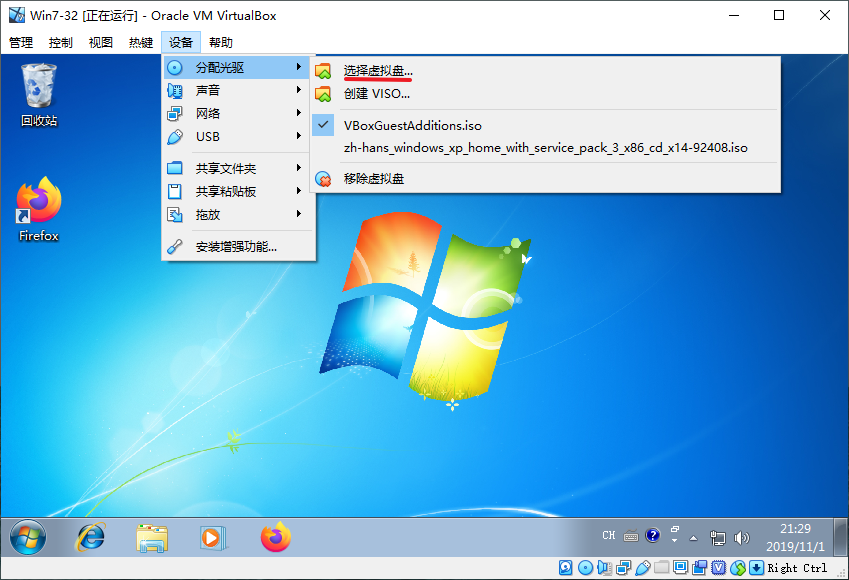 VirtualBox 点击「安装增强功能」没有反应,步骤1