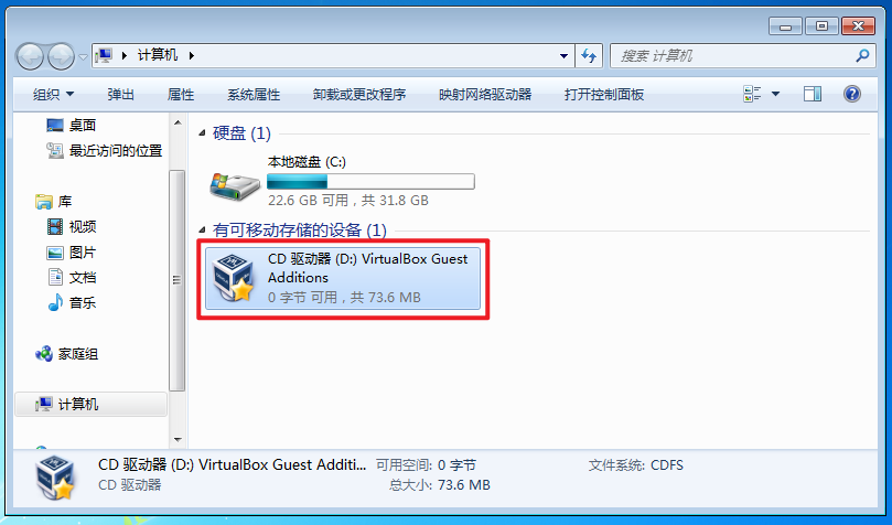VirtualBox 点击「安装增强功能」没有反应,步骤3