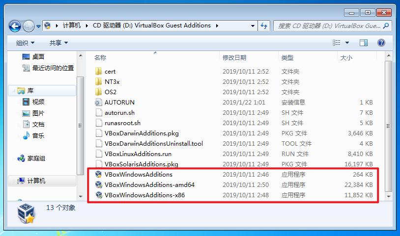 VirtualBox 点击「安装增强功能」没有反应,步骤4