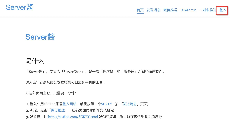 2020_11_13_server_jiang_main_page
