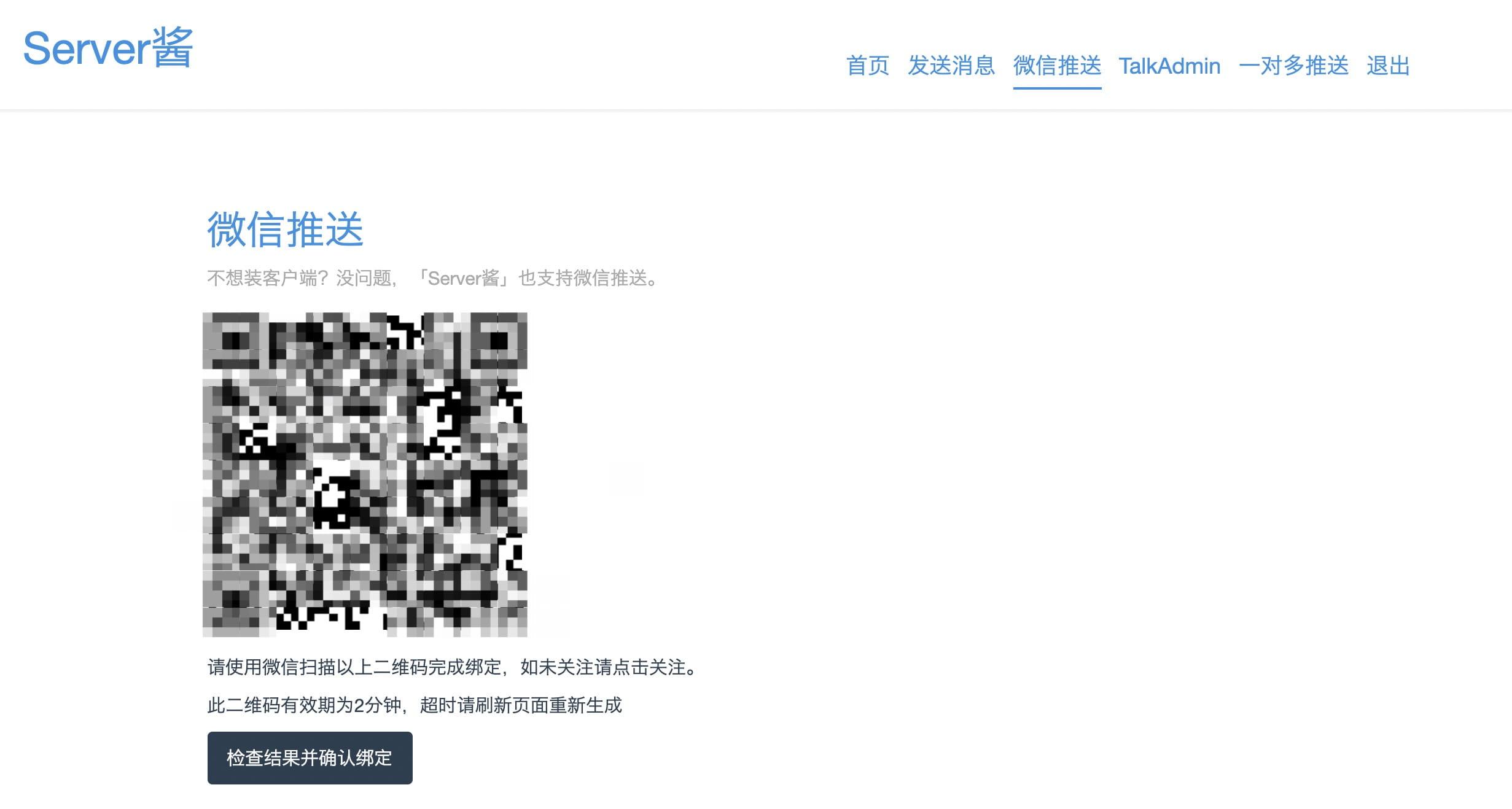 2020_11_13_server_jiang_qrcode