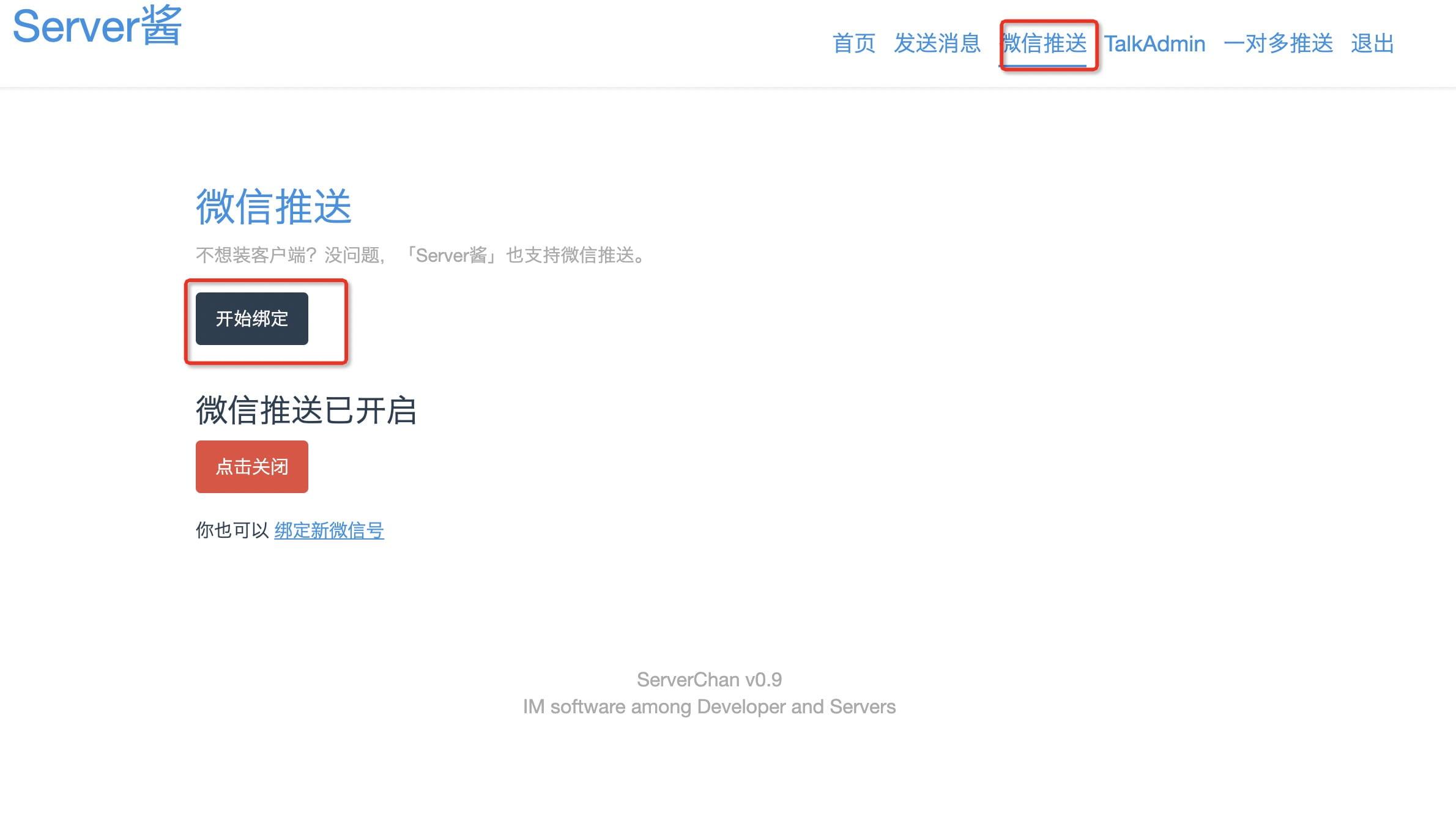 2020_11_13_server_jiang_wechat
