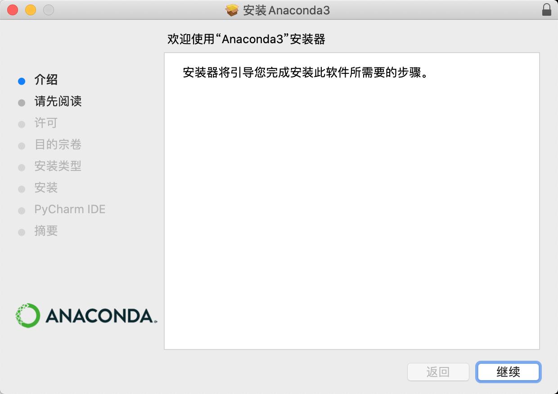 2020_12_11_anaconda_install_step_1