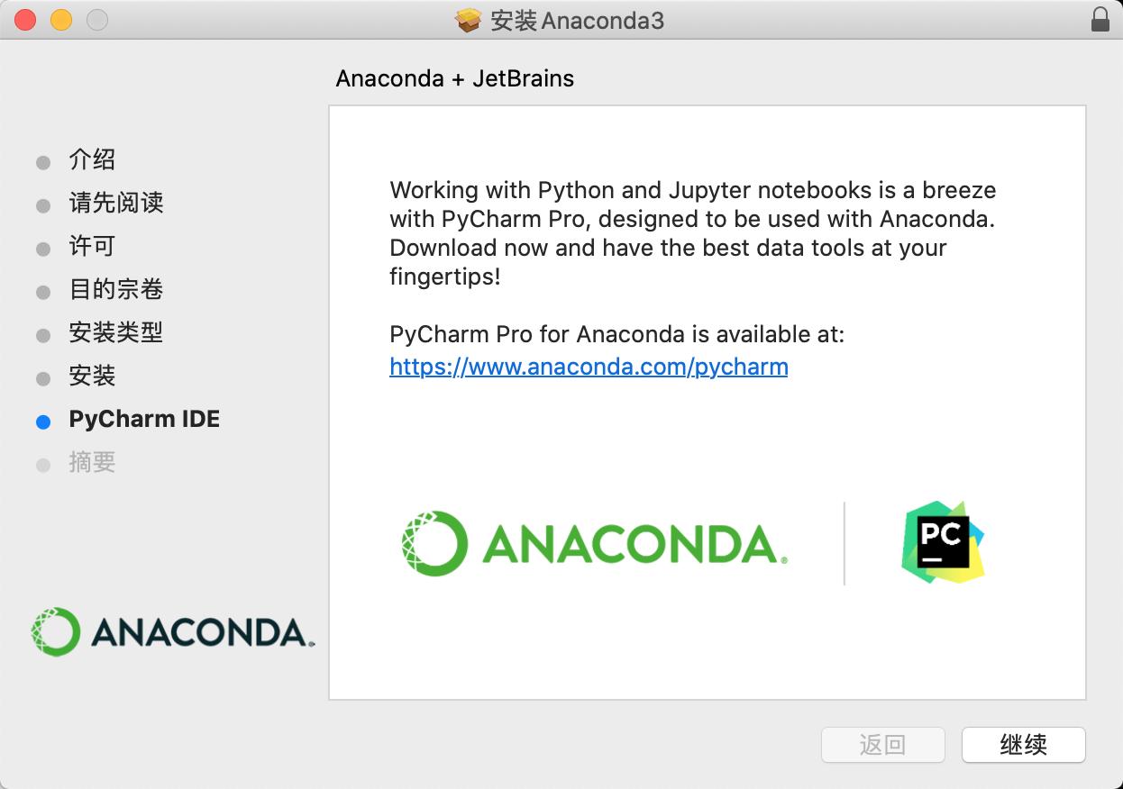 2020_12_11_anaconda_install_step_2