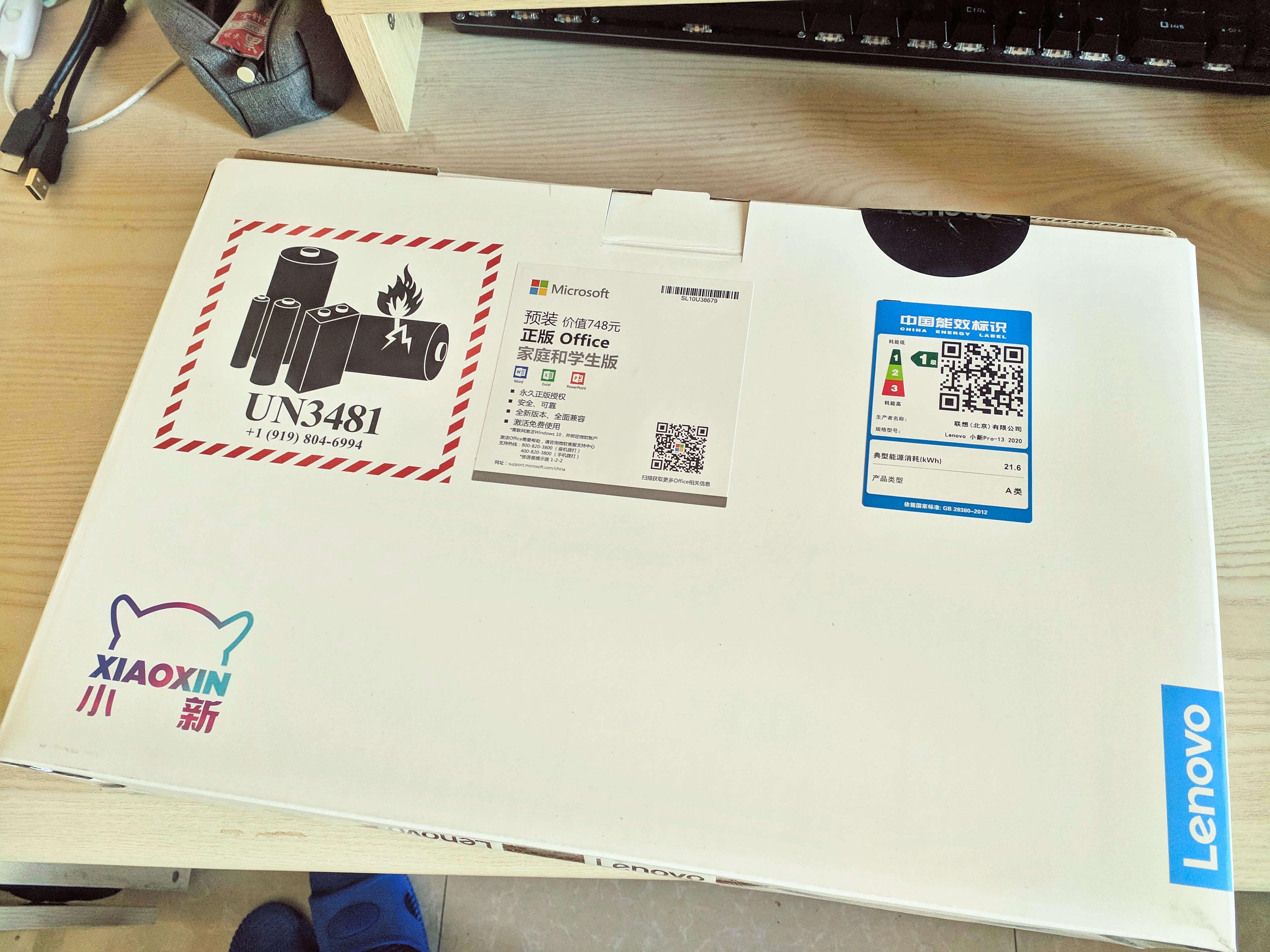 小新 Pro 13 外盒包裝