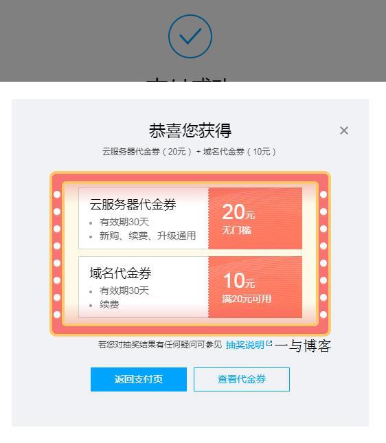 腾讯云域名优惠券领取