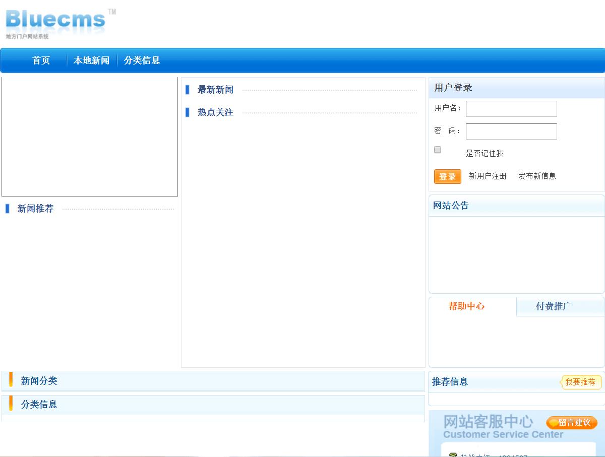 代码审计:BlueCMS v1.6