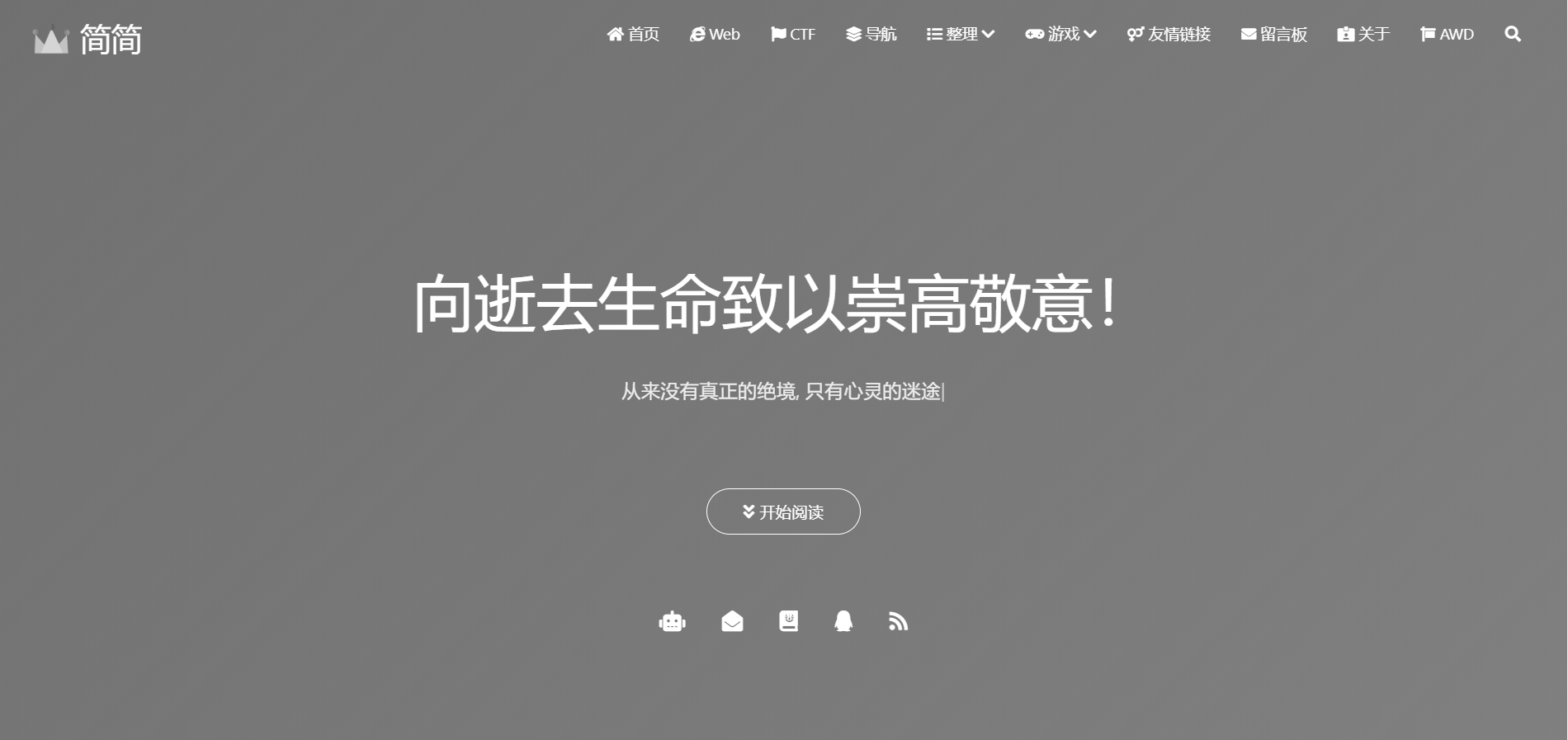 CSS filter-网页变灰