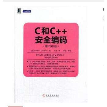 C和C++安全编码复习