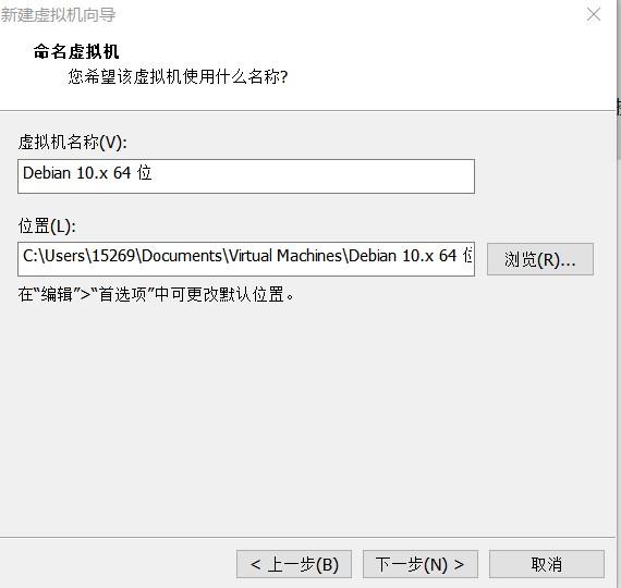 自行选择安装的位置和虚拟机名称,下一步